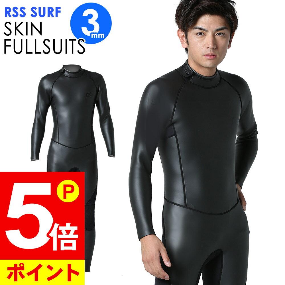 ウェットスーツ メンズ フルスーツ スキン 3mm 日本人体形に合わせて開発した ウェットスーツ RSS SURF 大きいサイズ M〜XXL 初心者の方や予備用としてお勧めの ウェットスーツ FS-SBZ