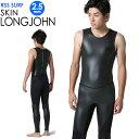 ウェットスーツ メンズ ロングジョン スキン 2.5mm 日本人体形に合わせて開発した ウェットスーツ RSS SURF 大きいサ…