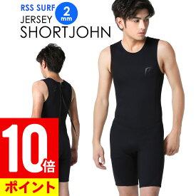 【ポイント10倍】 ウェットスーツ メンズ ショートジョン ジャージ 2mm 日本人体形に合わせて開発した ウェットスーツ RSS SURF 大きいサイズ M〜XXL ノースリーブ 膝上丈 初心者の方や予備用としてお勧めの ウェットスーツ SJ-JBZ