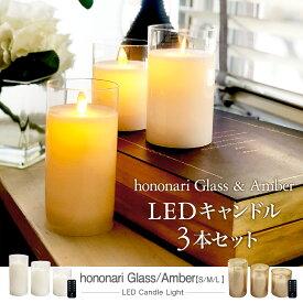 グラス入り蝋製 LEDキャンドルライト 3本+リモコンセット タイマー/点灯モード切替/明るさ切替 LED キャンドルライト[S/M/L各1本・同3本] LED キャンドル キャンドルライト LEDキャンドル ガラス イルミネーション