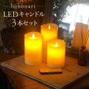 【送料無料】蝋製 LEDキャンドルライト 3本+リモコンセット タイマー/点灯モード切替/明るさ切替 LED キャンドルライ…