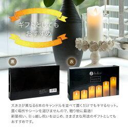 【送料無料】蝋製LEDキャンドルライト6本+リモコンセットスリムタイプ/タイマー/点灯モード切替/明るさ切替LEDキャンドルライト[S/M各2本・L/LL各1本計6本]LEDキャンドルキャンドルライトLEDキャンドル蝋燭蝋ろうそくロウ電池式おしゃれ