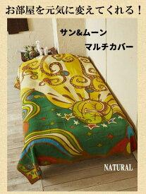 マルチカバー アジアン おしゃれ 長方形 インド綿/サン&ムーン/ベッドカバー ソファーや車のシートに フックを付けてカーテンに タペストリーとして チャイハネ エスニック
