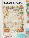 送料無料/エスニック アジアン カレンダー/land of/ジュートカレンダー/カレンダー 2020 壁掛け/カレンダー 年間 1 枚/壁掛けカレンダ…