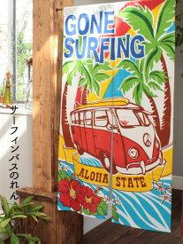 のれん 間仕切り 柄 コースタル 西海岸 メール便送料無料 85×150 /サーフィンバス/ 玄関やお風呂をおしゃれに目隠し ハワイアン インテリア チャイハネ エスニック