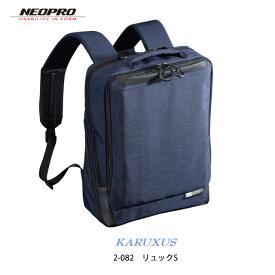 Neopro Karuxus (ネオプロカルサス) リュックS【通勤用 リュック メンズ ビジネス リュックサック ビジネスバッグ メンズ A4 ビジネスバッグ カジュアル 通勤バッグ メンズ リュック エンドー鞄 かばん ビジネスバッグ リュック 男性用 紳士用 business bag men's 2-082】