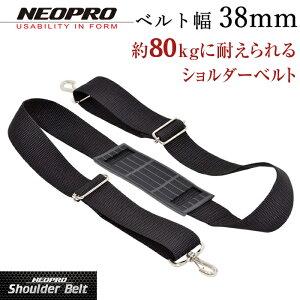 NEOPRO強力ショルダーベルト38mm幅ネオプロ日本製