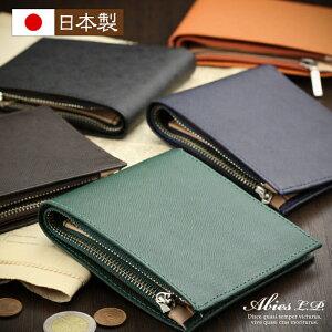 日本製本革二つ折り財布プリズム
