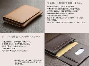日本製本革パスケース【牛革】【定期入れ】【定期いれ】【カード入れ】【カードケース】