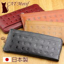 日本製 猫のモチーフを型押しした牛革 長財布(L字ファスナー) 「CAT Motif」 【日本製 長財布 レディース 長サイフ…