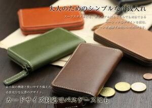 栃木レザー小銭入れ日本製