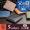【父の日 ギフト】日本最高峰のタンニンなめし革 栃木レザー 二つ折り財布(小銭入れなしタイプ) 日本製 牛革 ABIES …