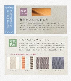 ARCOLO(アルコロ)日本製口金付きリュックサック