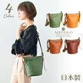 ARCOLO(アルコロ)日本製本革バゲットショルダーバッグ