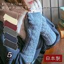【まだ間に合う!クリスマスプレゼント】裏シルク100% ニット アームウォーマー レディース ケーブル編み【日本製 絹…