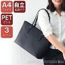 A4ファイル対応 リクルートバッグ(角シボフラット)レディース【リクルートバッグ レディース 就活 バッグ ビジネス…