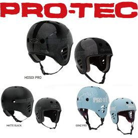 【送料無料】PRO-TEC SKATE HELMET FULL CUT SKATE / プロテックスケートヘルメット フルカット スケートボード用ヘルメット 大人用 キッズ用