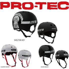【送料無料】PRO-TEC SKATE HELMET OLD SCHOOL SKATE / プロテックスケートヘルメット オールドスクール スケートボード用ヘルメット 大人用 キッズ用