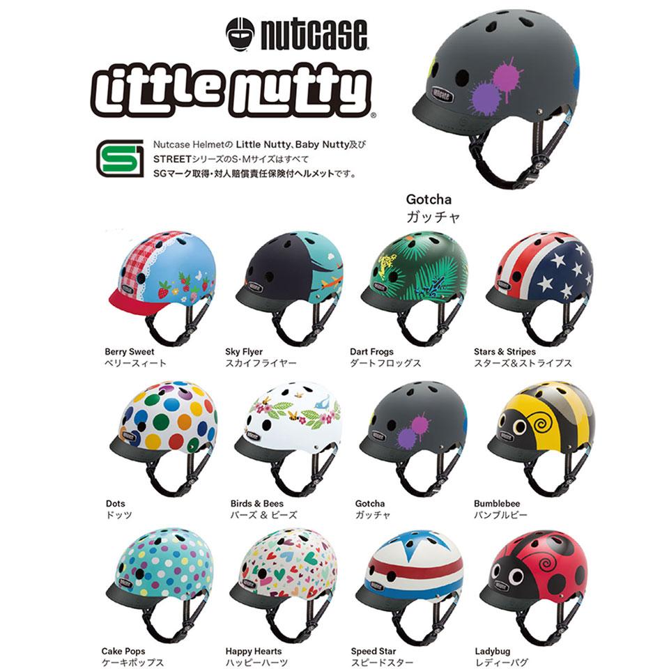 【送料無料】NUTCASE HELMET LITTLE NUTTY GEM3 / ナットケースヘルメットリトルナッティー [XS] 子供用ヘルメット(48cm-52cm対応) 自転車用 キッズ用