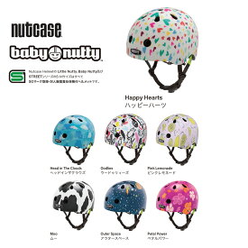 【送料無料】NUTCASE HELMET BABY NUTTY / ナットケースヘルメットベビーナッティー [XXS] 子供用ヘルメット(47cm-50cm対応) 赤ちゃん用 ベビー用 自転車用 キッズ用