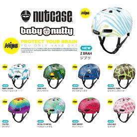 【送料無料】NUTCASE HELMET BABY NUTTY MIPS/ ナットケースヘルメットベビーナッティー [XXS] 子供用ヘルメット(47cm-50cm対応) 赤ちゃん用 ベビー用 自転車用 キッズ用 ストライダー 日本正規品