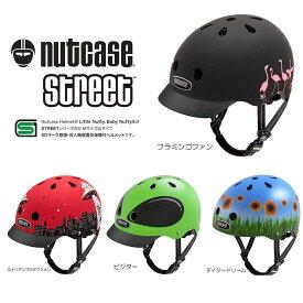 【スーパーSALE】【送料無料】正規品NUTCASE HELMET STREET GEM3 旧モデル/ ナットケースヘルメットストリート [S] 子供用ヘルメット(52cm-56cm対応) 自転車用 キッズ用