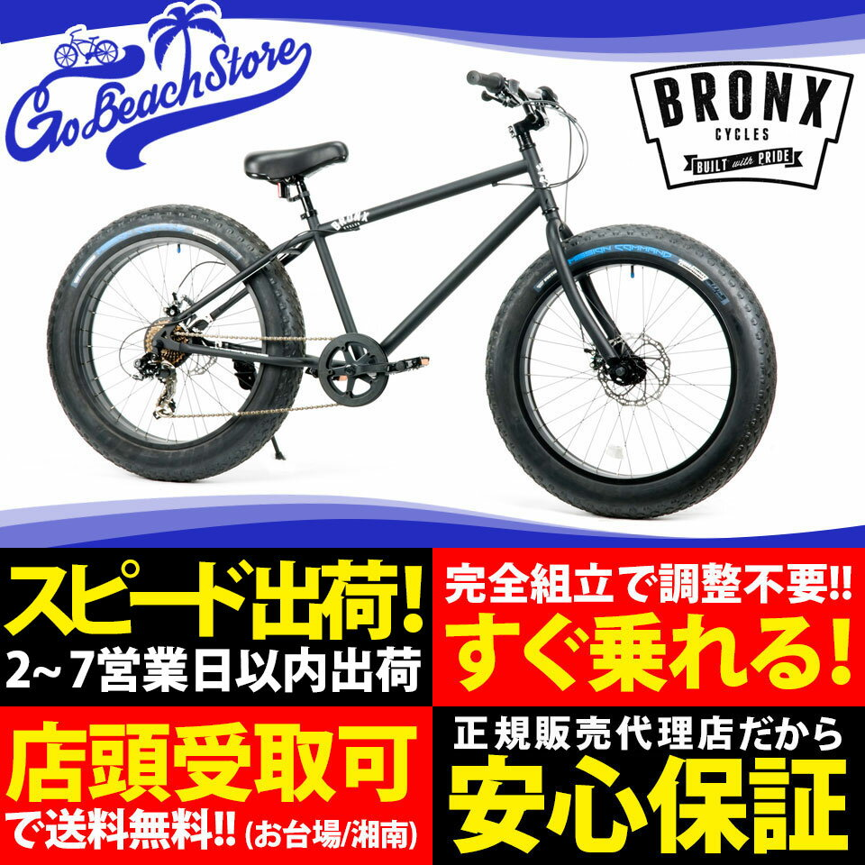 BRONX/ブロンクス BRONX 24DD 24 x 4.0 7段変速 ファットバイク 自転車 24インチ FATBIKE / MATTE BLACK x BLACK / WHITE x LIME