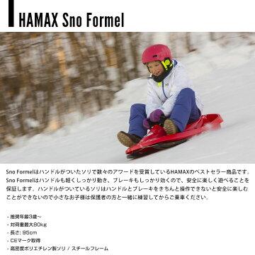 HAMAX/ハマックスSnoFormelスノーフォーメルそりソリハンドル付き子供雪遊び車