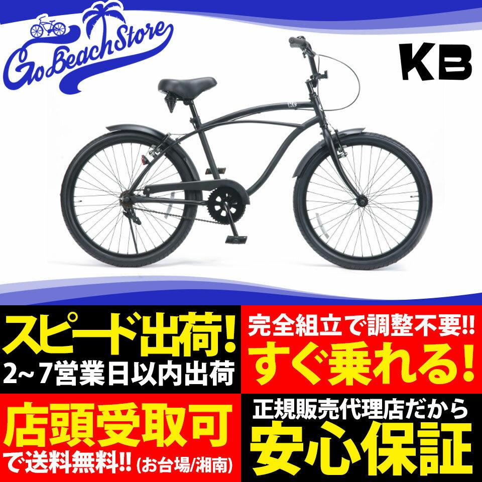 【19日10時〜店内全品ポイント5倍】KB/ケイビービーチクルーザー 24インチ 外装6段ギア RAINBOW PRODUCTS 24KB-CityCruiser 6D 自転車 24インチ MATTE BLACK / KHAKI / SAND