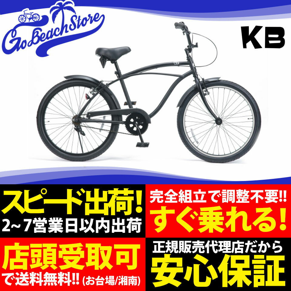 KB/ケイビービーチクルーザー 24インチ 外装6段ギア RAINBOW PRODUCTS 24KB-CityCruiser 6D 自転車 24インチ MATTE BLACK / KHAKI / SAND / BATTLE SHIP GRAY /