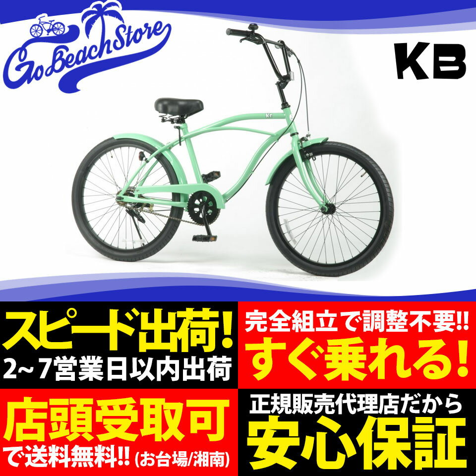 KB/ケイビービーチクルーザー 24インチ RAINBOW PRODUCTS 24KB-CityCruiser 自転車 24インチ PASTEL GREEN / MATTE BLACK / KHAKI / SAND / NAVY