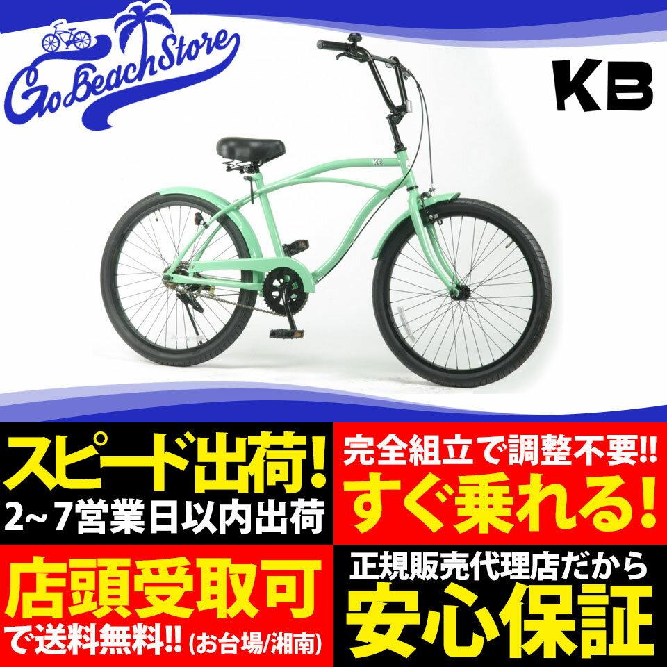 KB/ケイビービーチクルーザー 24インチ RAINBOW PRODUCTS 24KB-CityCruiser 自転車 24インチ PASTEL GREEN /BATTLESHIP GRAY/ MATTE BLACK / KHAKI / SAND / MUSTARD