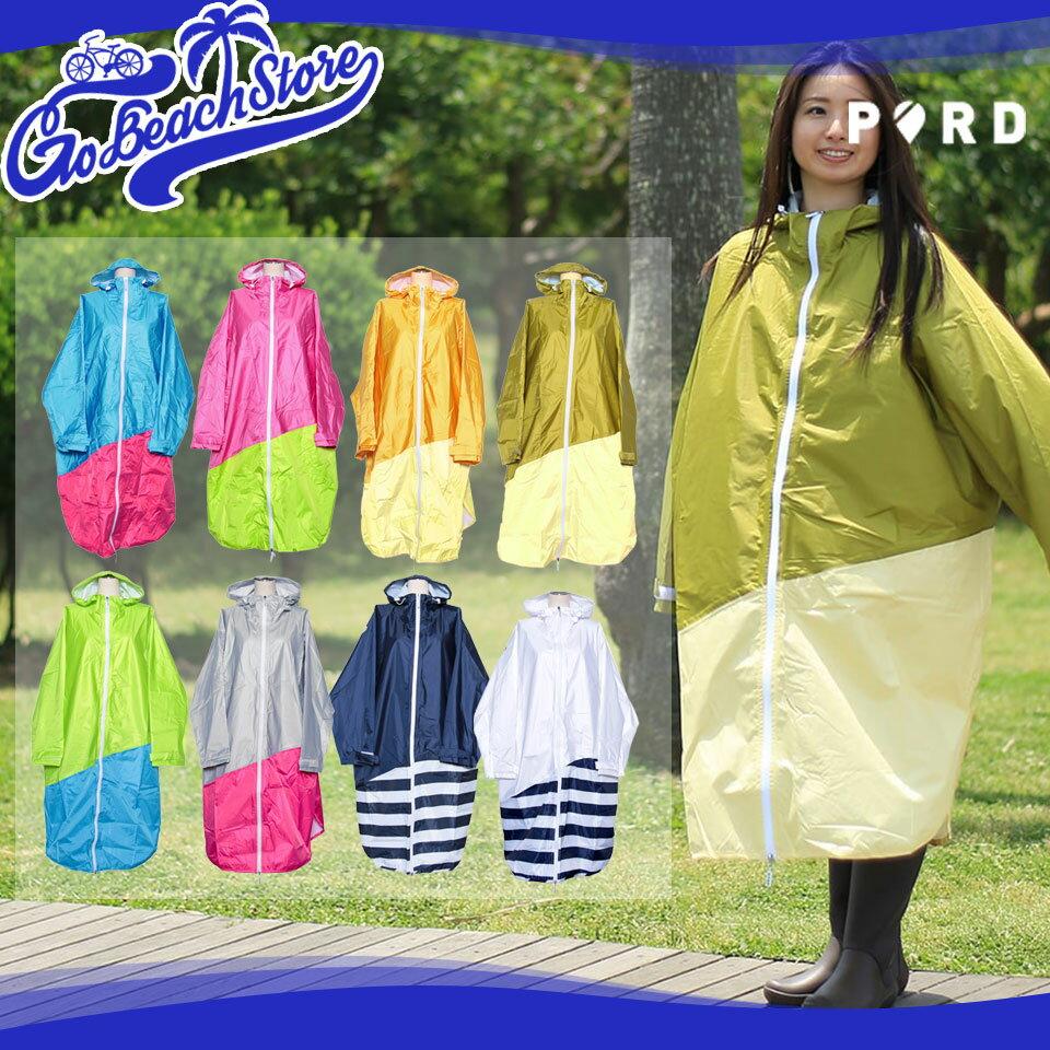 PORD Rainwear PONCHO / ポードレインウェア レインポンチョ レディース パッカブル収納袋付き レインコート オシャレ 自転車用 レイングッズ カッパ