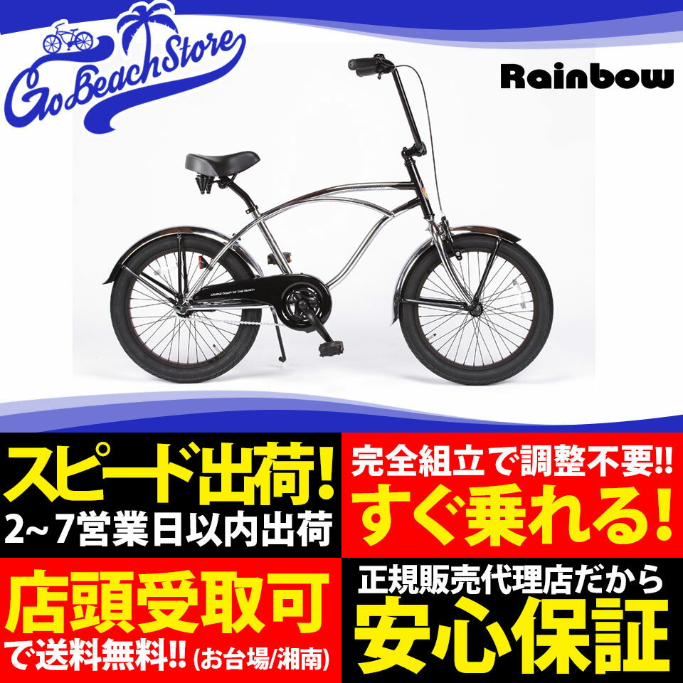 RAINBOW BEACHCRUISER/レインボービーチクルーザー PCH101 20CUSTOM MODELS カスタム HIGH RISER 自転車 20インチ / CHROME