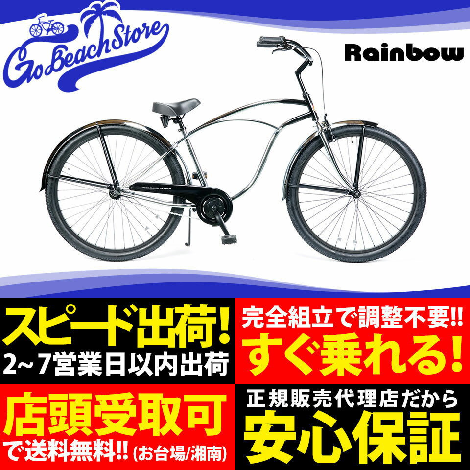 RAINBOW BEACHCRUISER/レインボービーチクルーザー PCH101 29er CHROME 29 x 2.1 自転車 29インチ MENS メンズ/ Chrome x Gloss Black
