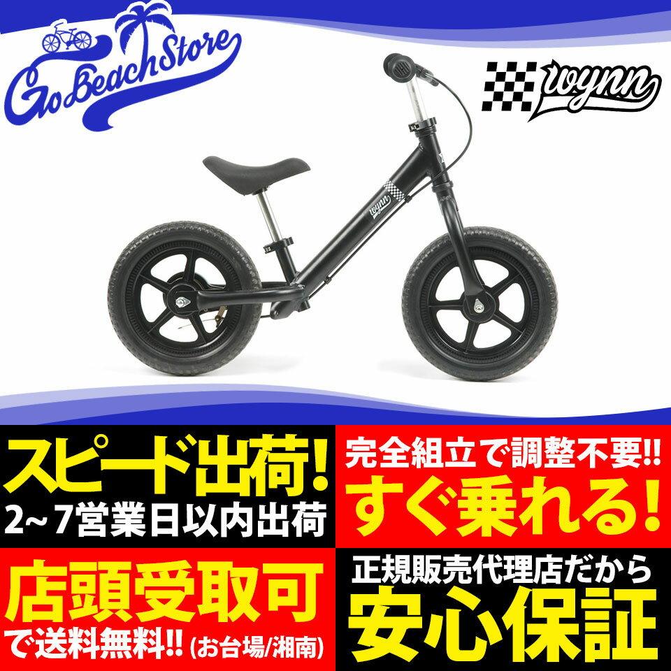 【簡単な組立必要】【送料無料】Wynn/ウィン キックバイク ランニングバイク トレーニングバイク ペダルなし自転車 バランスバイク 12インチ(2〜5歳向け) RAINBOW KICKBIKE 子供用自転車 キッズバイク