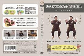 介護予防シリーズ9 R70ごぼう先生の健康体操 DVD すぅはぁ体操編【体幹強化】【太極拳のような動き】