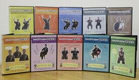 【お得全巻セット】高齢者向け R70ごぼう先生の健康体操 介護予防シリーズ DVD 1巻から10巻 口腔・自力・できなくてあたりまえ・ボール・棒・タオル・朝・スポーツ・すぅはぁ・おにごぼ<0>