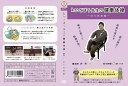 介護予防シリーズ2 R70ごぼう先生の健康体操 DVD 自力体操編【転倒予防】【高齢者向け】