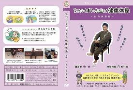 介護予防シリーズ2 R70ごぼう先生の健康体操 DVD 自力体操編【転倒予防】【筋力維持】