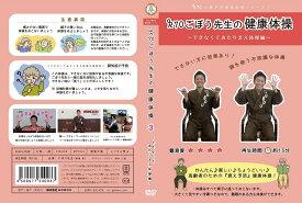 介護予防シリーズ3 R70ごぼう先生の健康体操 DVD できなくてあたりまえ体操編【脳トレ】【ゆび体操】