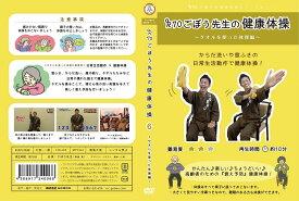 介護予防シリーズ6 R70ごぼう先生の健康体操 DVD タオルを使った体操編【日常生活動作】
