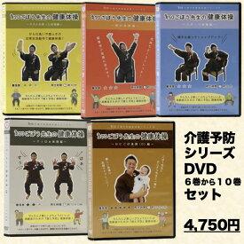 R70ごぼう先生の健康体操 介護予防シリーズ DVD6巻から10巻セット タオル・朝・スポーツ・すぅはぁ・おにごぼ<0>