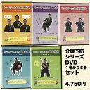 R70ごぼう先生の健康体操 介護予防シリーズ DVD1巻から5巻セット口腔・自力・できなくてあたりまえ・ボール・棒