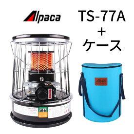 アルパカ石油ストーブ 【TS-77A+専用ケース】 | 灯油ストーブ 自動消火装置付