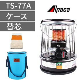 アルパカ石油ストーブ TS-77A+替芯+ブルー専用ケース | 灯油ストーブ 自動消火装置付
