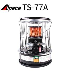 アルパカ石油ストーブ TS-77A | 灯油ストーブ 自動消火装置付