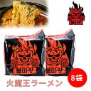 火魔王(ブルマワン)ラーメン8袋(4袋入り×2個) 激辛ラーメン