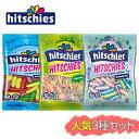 [人気3種セット] Hitschler ヒッチーズ   オリジナルミックス40g+サワーミックス40g+マーメイドミックス40g