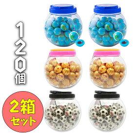 【2箱セット】トローリ 人気グミ 120個 地球グミ/宇宙グミ/サッカーボールグミ